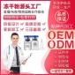 广州冻干粉厂家排名找厂家直接代理化妆品  冻干粉oem代加工厂